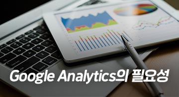 Google Analytics의 필요성