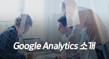 Google Analytics 소개