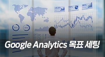 Google Analytics 목표 세팅