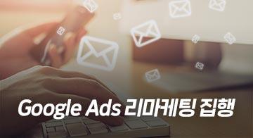 Google Ads 리마케팅 집행