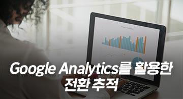 Google Analytics를 활용한 전환 추적