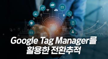 Google Tag Manager를 활용한 전환추적