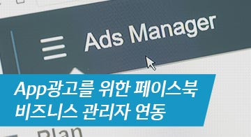 App광고를 위한 페이스북 비즈니스 관리자 연동