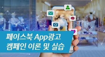 페이스북 App광고 캠페인 이론 및 실습