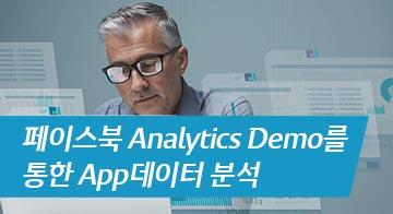 페이스북 Analytics Demo를 통한 App데이터 분석