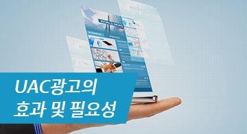 UAC광고의 효과 및 필요성