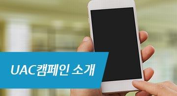 UAC캠페인 소개