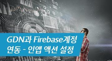 GDN과 Firebase계정 연동 - 인앱 액션 설정