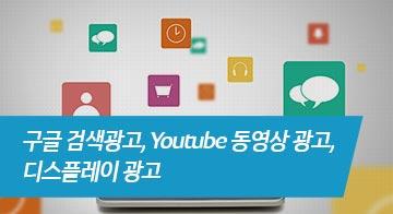 구글 검색광고, Youtube 동영상 광고, 디스플레이 광고