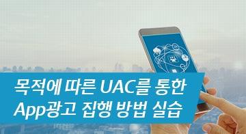 목적에 따른 UAC를 통한 App광고 집행 방법 실습