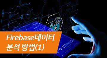 Firebase데이터 분석 방법(1)