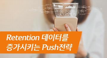 Retention 데이터를 증가시키는 Push전략