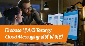 Firebase 내 A/B Testing/Cloud Messaging 설명 및 방법