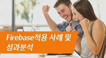 Firebase적용 사례 및 성과분석