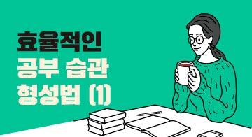 효율적인 공부 습관 형성법 (1)