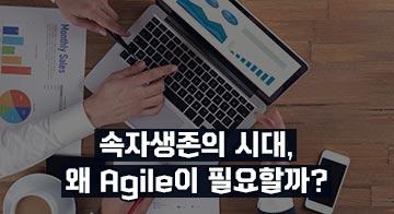 속자생존의 시대, 왜 Agile이 필요할까?