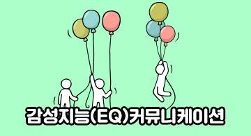 감성지능(EQ)커뮤니케이션