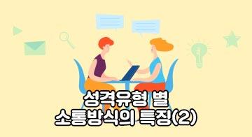 성격유형 별 소통방식의 특징(2)