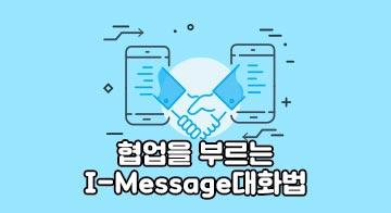 협업을 부르는 I-Message대화법