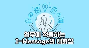 업무에 적용하는 I-Message의 대화법