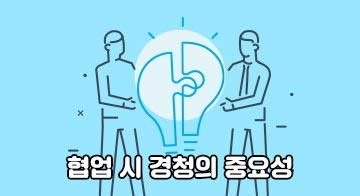 협업 시 경청의 중요성