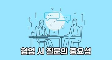 협업 시 질문의 중요성
