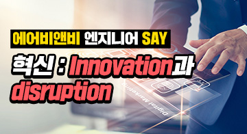 혁신 : Innovation과 disruption