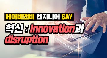 혁신 : Innovation과 disruption