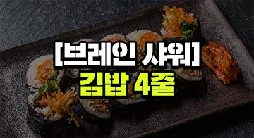 [브레인 샤워] 김밥 4줄