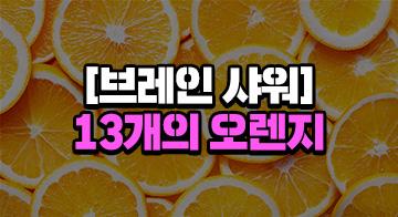 [브레인 샤워] 13개의 오렌지