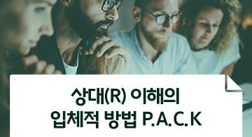 상대(R) 이해의 입체적 방법 P.A.C.K