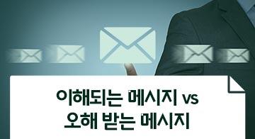 이해되는 메시지 vs 오해 받는 메시지