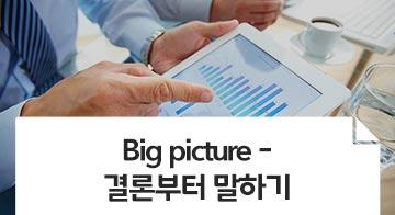 Big picture - 결론부터 말하기