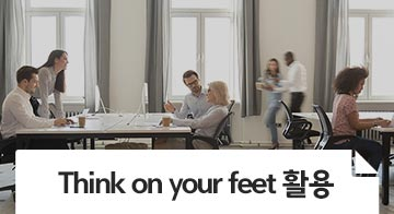 Think on your feet 활용