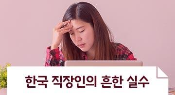 한국 직장인의 흔한 실수
