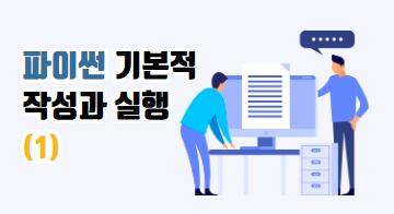 파이썬 기본적 작성과 실행(1)