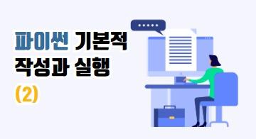 파이썬 기본적 작성과 실행(2)