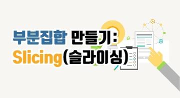 부분집합 만들기:Slicing(슬라이싱)