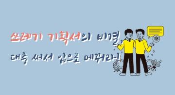 쓰레기 기획서의 비결, 대충 써서 입으로 메꿔라!