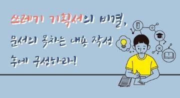 쓰레기 기획서의 비결, 문서의 목차는 내용 작성 후에 구성하라!