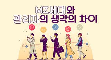 MZ세대와 관리자의 생각의 차이