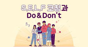 S.E.L.F 코칭과 Do&Don't