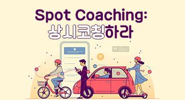 Spot Coaching: 상시코칭하라