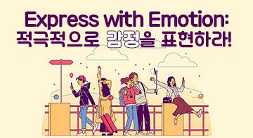 Express with Emotion: 적극적으로 감정을 표현하라!