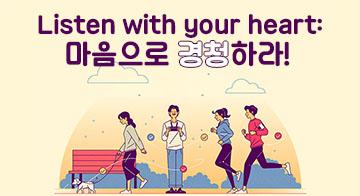 Listen with your heart: 마음으로 경청하라!
