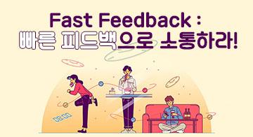 Fast Feedback : 빠른 피드백으로 소통하라!