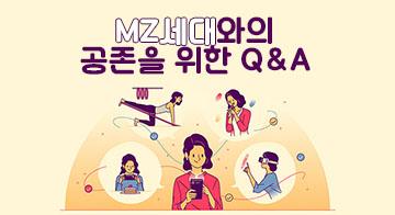 MZ세대와의 공존을 위한 Q&A