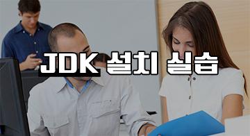 JDK 설치 실습