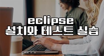 eclipse 설치와 테스트 실습