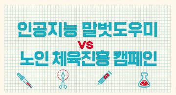 인공지능 말벗도우미 vs 노인 체육진흥 캠페인